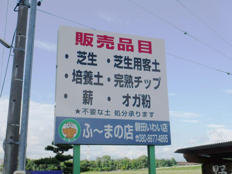ふーまの店 磐田いわい店